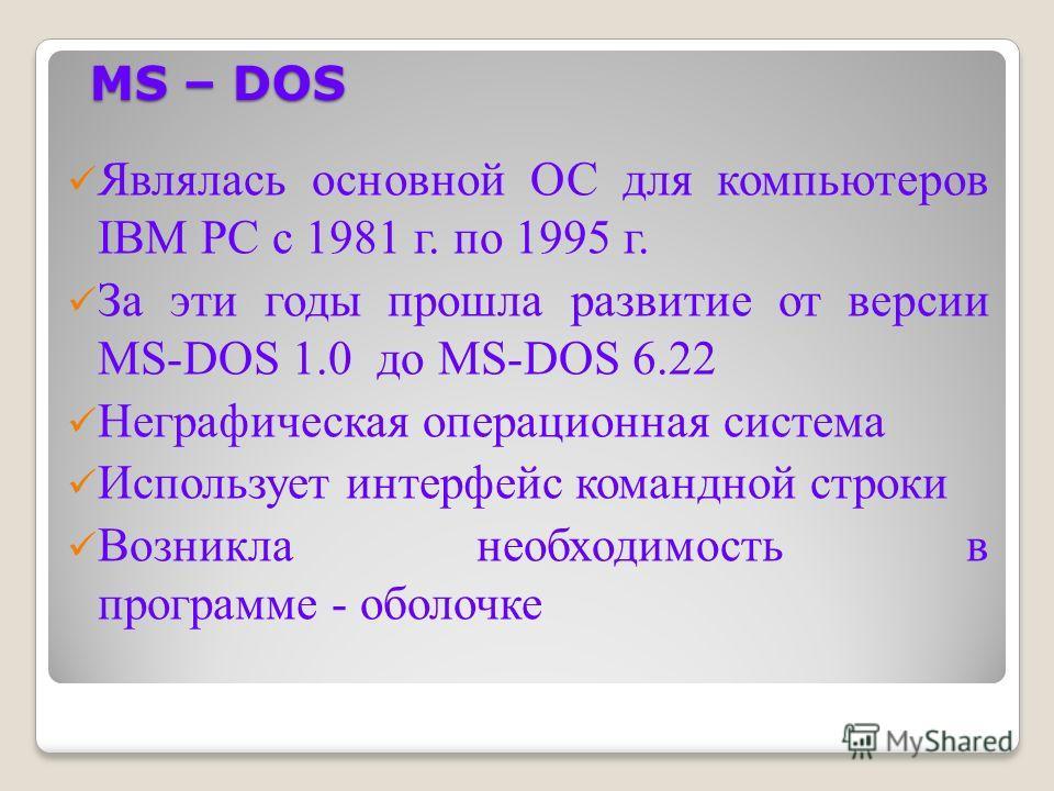 Наиболее известные операционные системы MS-DOS Windows 92000/XP Windows NT Unix Linux