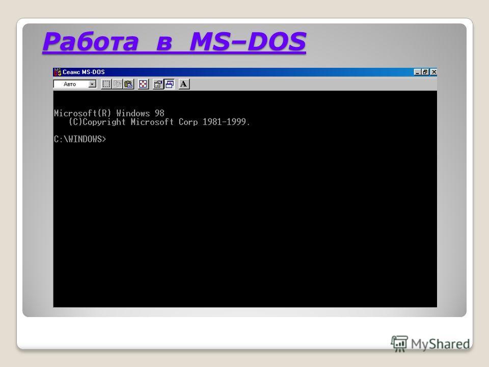 MS – DOS Являлась основной ОС для компьютеров IBM PC c 1981 г. по 1995 г. За эти годы прошла развитие от версии MS-DOS 1.0 до MS-DOS 6.22 Неграфическая операционная система Использует интерфейс командной строки Возникла необходимость в программе - об