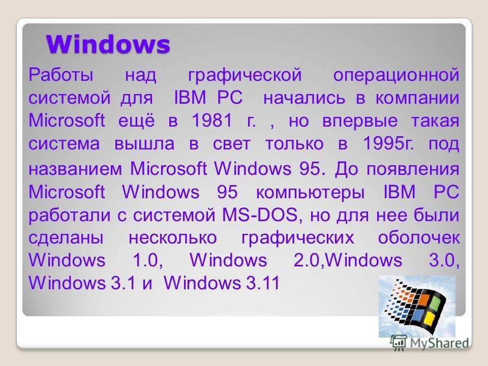 Выполнение команд в DOS