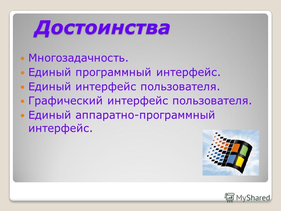 Windows Работы над графической операционной системой для IBM PC начались в компании Microsoft ещё в 1981 г., но впервые такая система вышла в свет только в 1995г. под названием Microsoft Windows 95. До появления Microsoft Windows 95 компьютеры IBM PC
