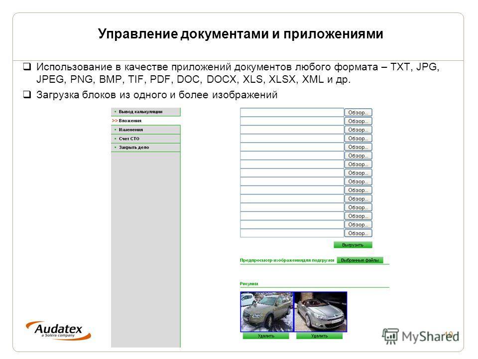 Управление документами и приложениями Использование в качестве приложений документов любого формата – TXT, JPG, JPEG, PNG, BMP, TIF, PDF, DOC, DOCX, XLS, XLSX, XML и др. Загрузка блоков из одного и более изображений 10