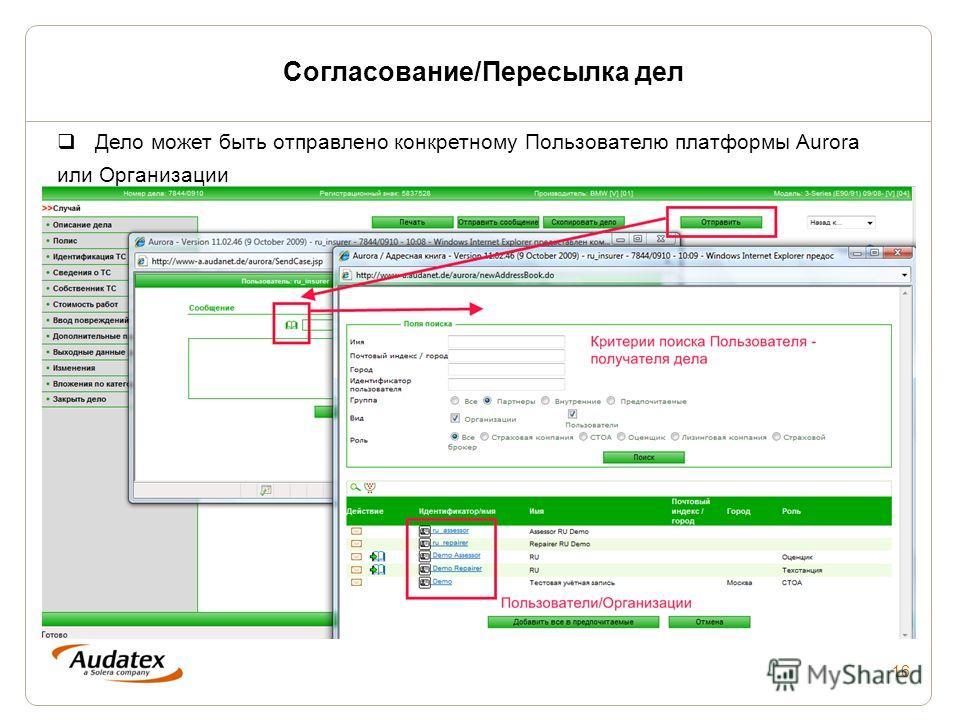 Согласование/Пересылка дел 16 Дело может быть отправлено конкретному Пользователю платформы Aurora или Организации