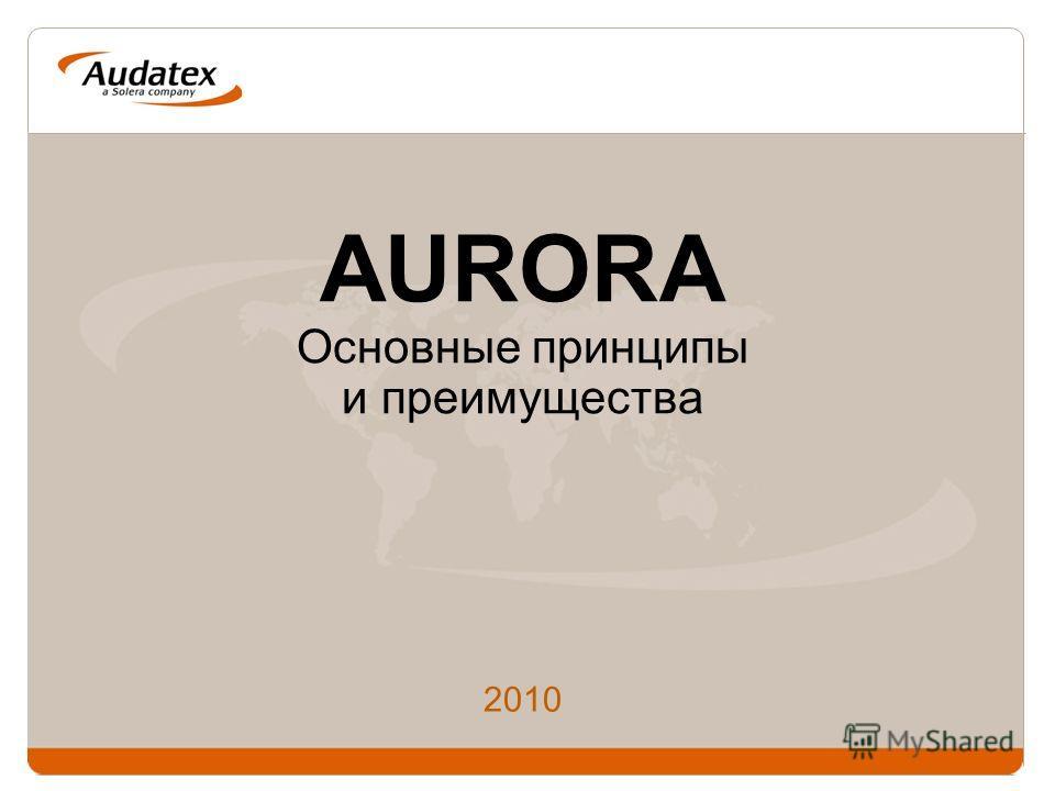 AURORA Основные принципы и преимущества 2010