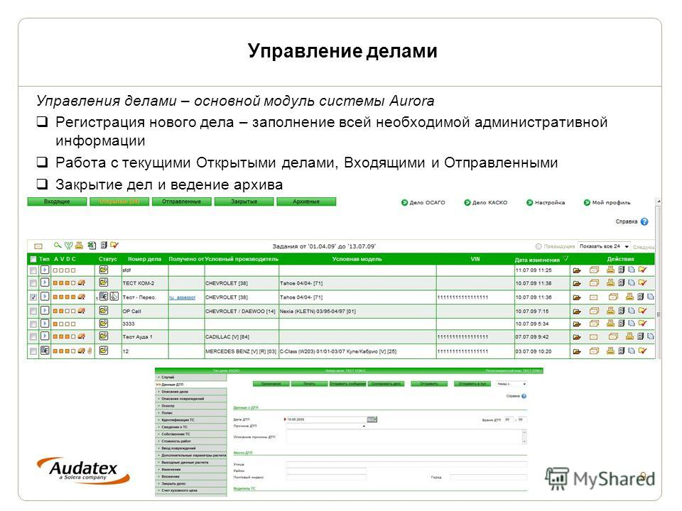 9 Управление делами Управления делами – основной модуль системы Aurora Регистрация нового дела – заполнение всей необходимой административной информации Работа с текущими Открытыми делами, Входящими и Отправленными Закрытие дел и ведение архива
