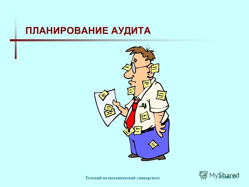 Томский политехнический университет Слайд 23 ПЛАНИРОВАНИЕ АУДИТА