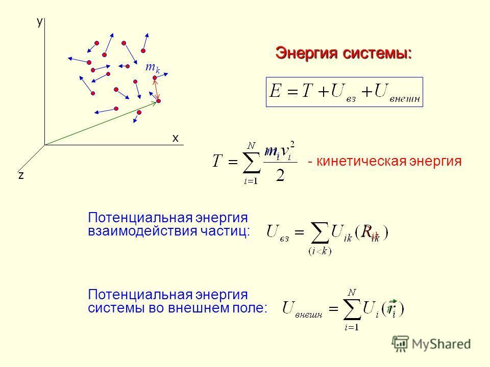 y x z riri R ik mimi Энергия системы: - кинетическая энергия Потенциальная энергия взаимодействия частиц: Потенциальная энергия системы во внешнем поле: mkmk