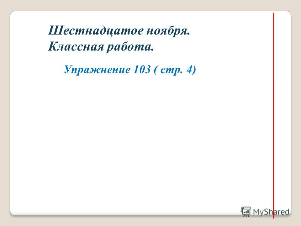 Шестнадцатое ноября. Классная работа. Упражнение 103 ( стр. 4)