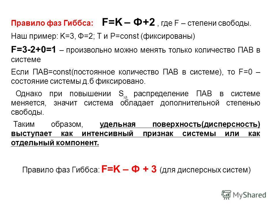 Правило фаз Гиббса: F=K – Ф+2, где F – степени свободы. Наш пример: K=3, Ф=2; Т и P=const (фиксированы) F=3-2+0=1 – произвольно можно менять только количество ПАВ в системе Если ПАВ=const(постоянное количество ПАВ в системе), то F=0 – состояние систе