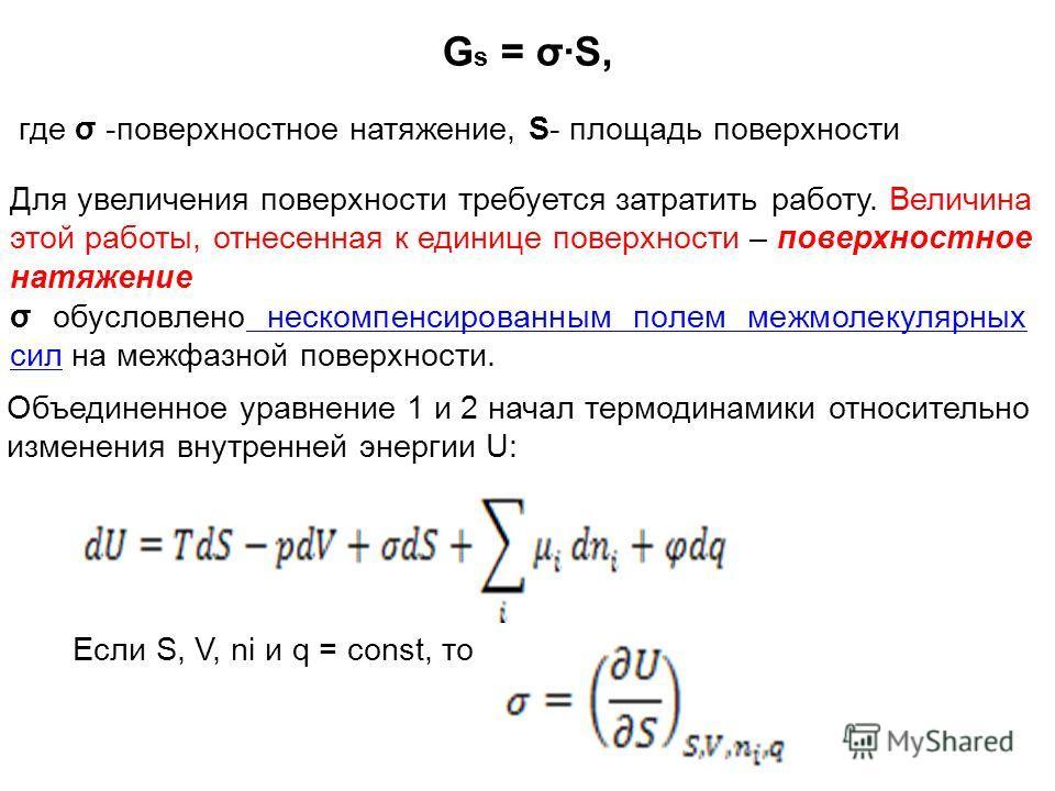 G s = σ·S, где σ -поверхностное натяжение, S- площадь поверхности Для увеличения поверхности требуется затратить работу. Величина этой работы, отнесенная к единице поверхности – поверхностное натяжение σ обусловлено нескомпенсированным полем межмолек