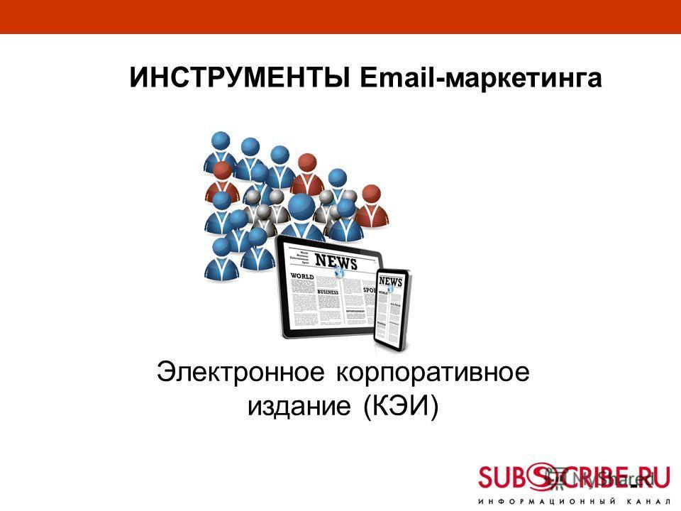 ИНСТРУМЕНТЫ Email-маркетинга Электронное корпоративное издание (КЭИ)