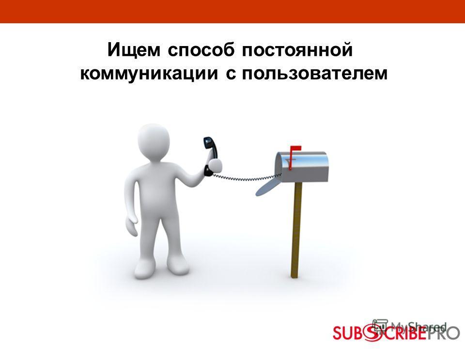 Ищем способ постоянной коммуникации с пользователем