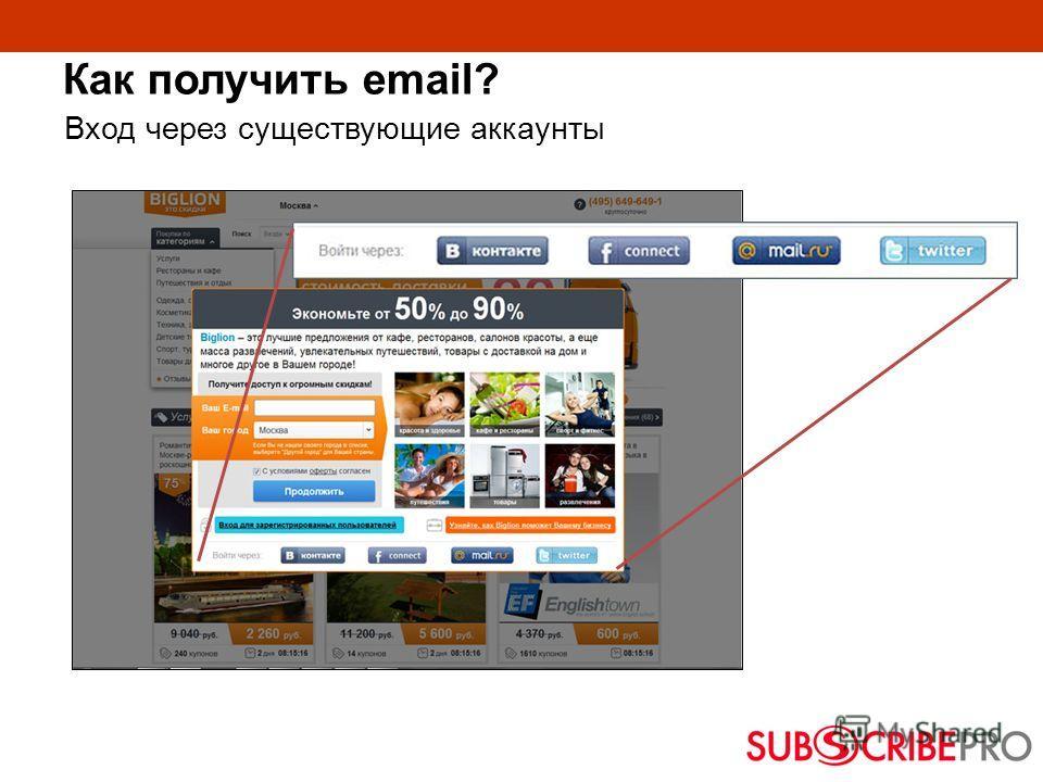 Как получить email? Вход через существующие аккаунты