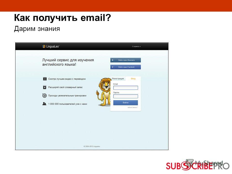 Как получить email? Дарим знания
