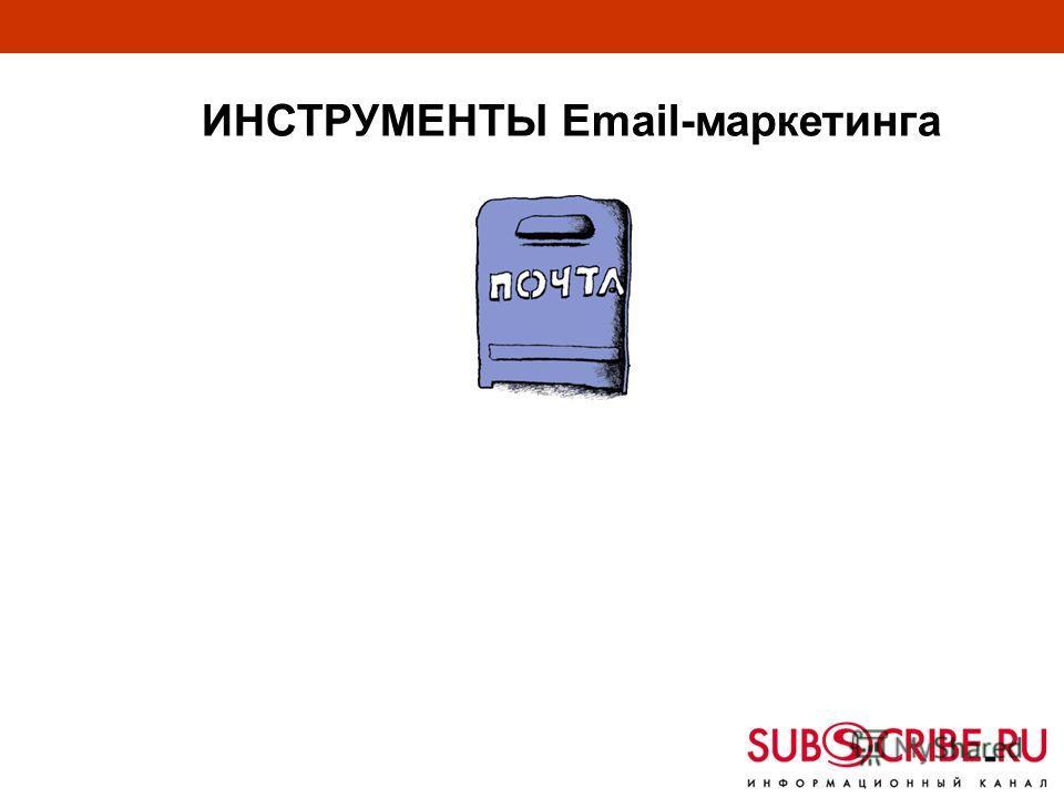 ИНСТРУМЕНТЫ Email-маркетинга