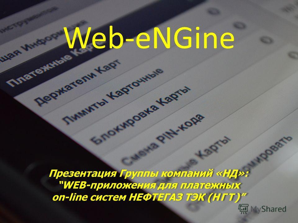 Презентация Группы компаний «НД»: WEB-приложения для платежных on-line систем НЕФТЕГАЗ ТЭК (НГТ) Web-eNGine