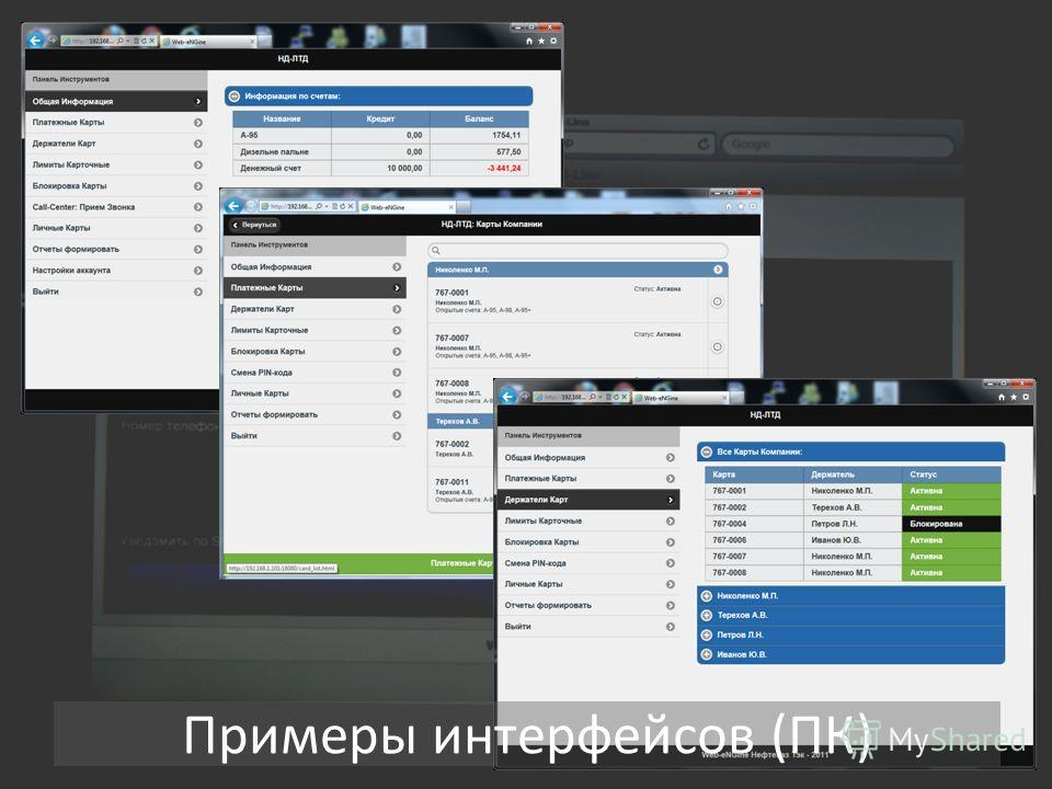 Примеры интерфейсов (ПК)