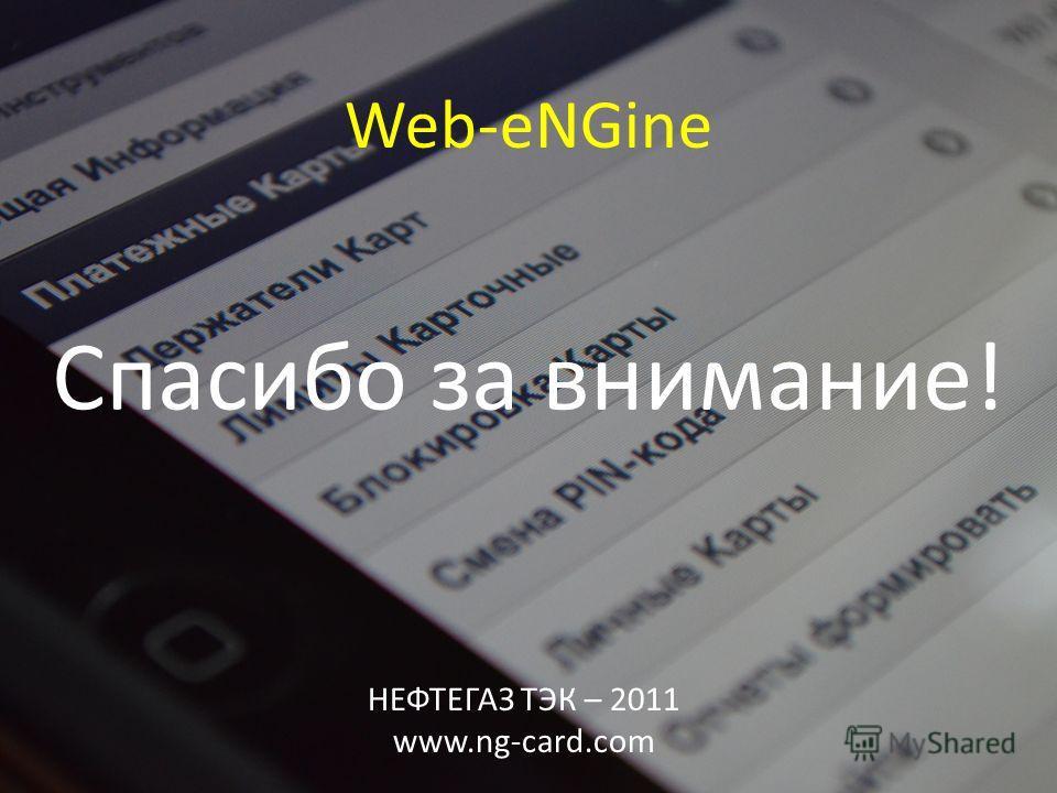 Web-eNGine НЕФТЕГАЗ ТЭК – 2011 www.ng-card.com Спасибо за внимание!