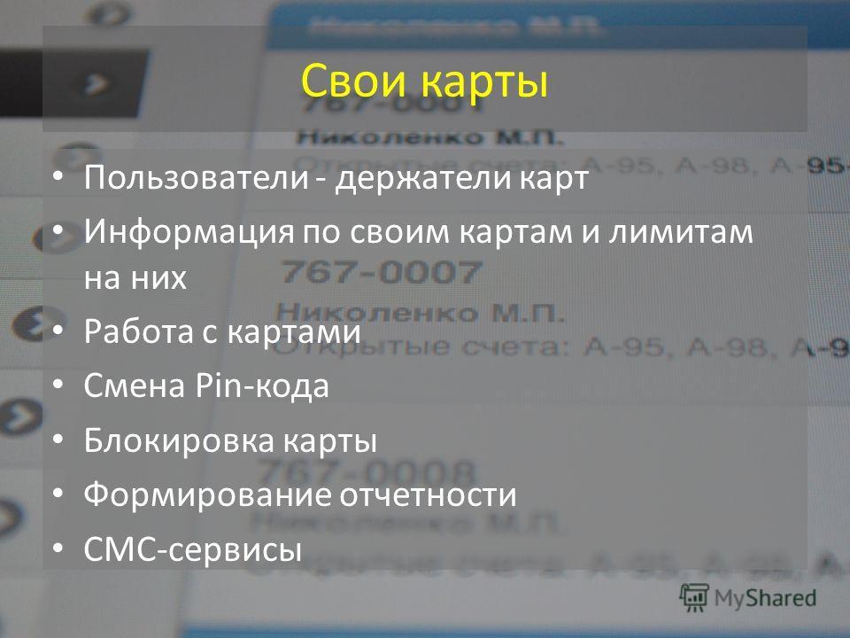 Свои карты Пользователи - держатели карт Информация по своим картам и лимитам на них Работа с картами Смена Pin-кода Блокировка карты Формирование отчетности СМС-сервисы