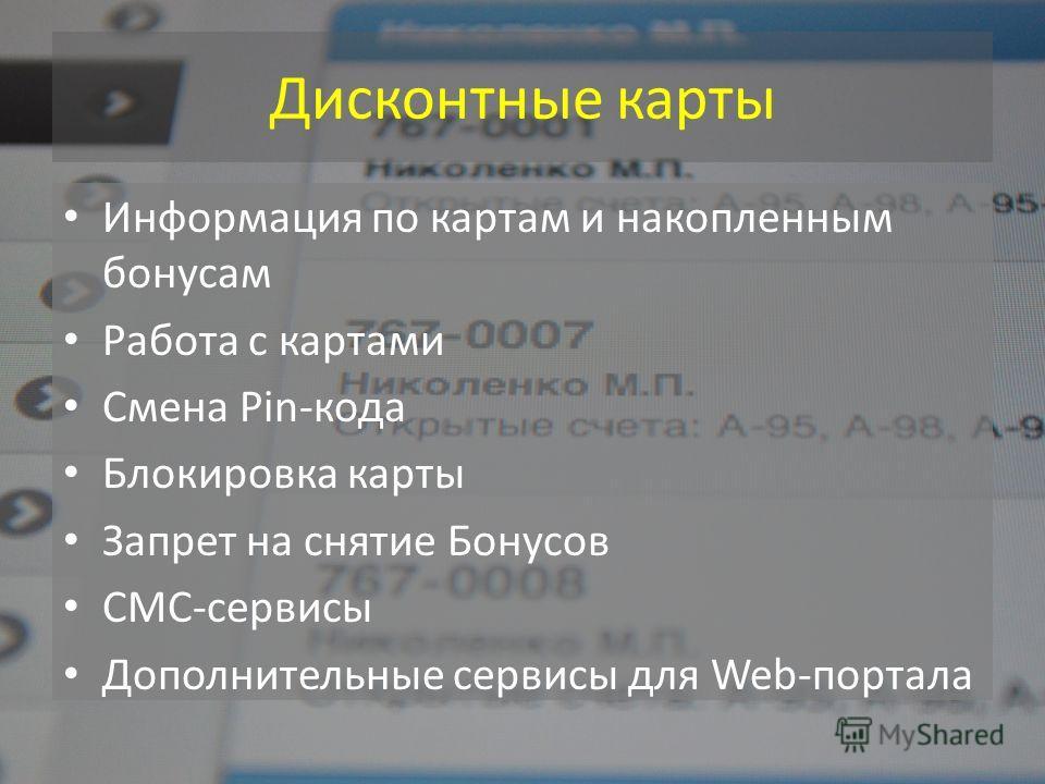 Дисконтные карты Информация по картам и накопленным бонусам Работа с картами Смена Pin-кода Блокировка карты Запрет на снятие Бонусов СМС-сервисы Дополнительные сервисы для Web-портала
