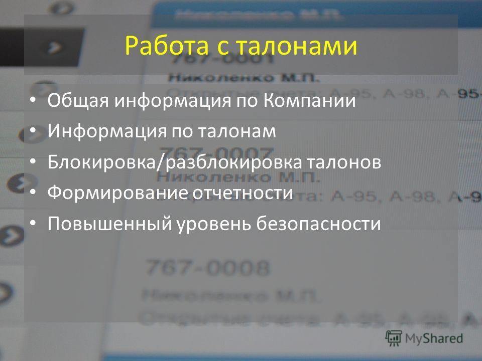 Работа с талонами Общая информация по Компании Информация по талонам Блокировка/разблокировка талонов Формирование отчетности Повышенный уровень безопасности