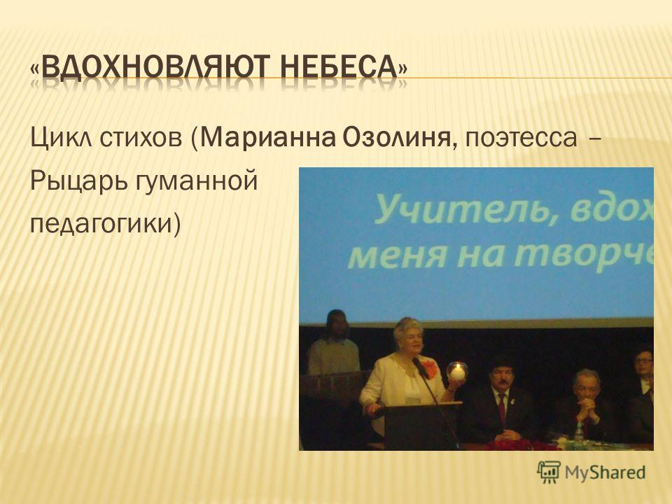 Цикл стихов (Марианна Озолиня, поэтесса – Рыцарь гуманной педагогики)