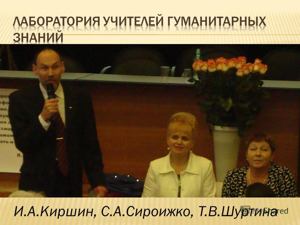 И.А.Киршин, С.А.Сироижко, Т.В.Шуртина