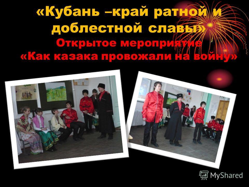 «Кубань –край ратной и доблестной славы» Открытое мероприятие «Как казака провожали на войну»