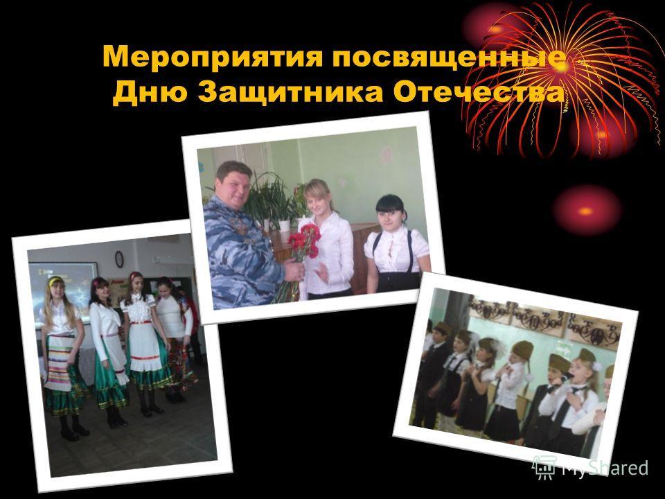 Мероприятия посвященные Дню Защитника Отечества