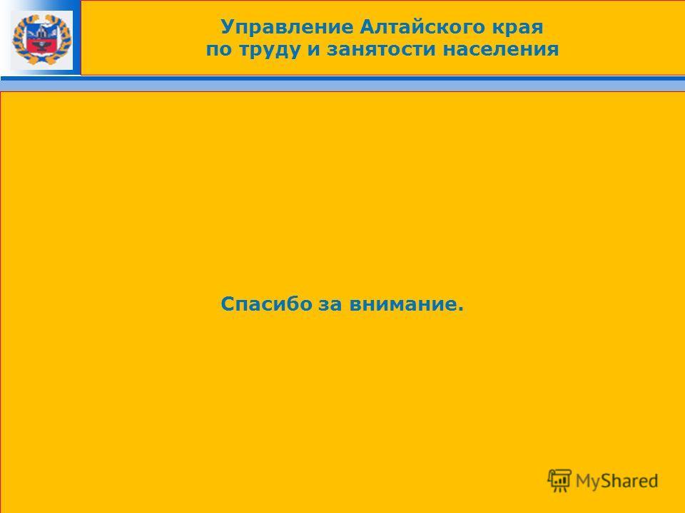 Управление Алтайского края по труду и занятости населения Спасибо за внимание.