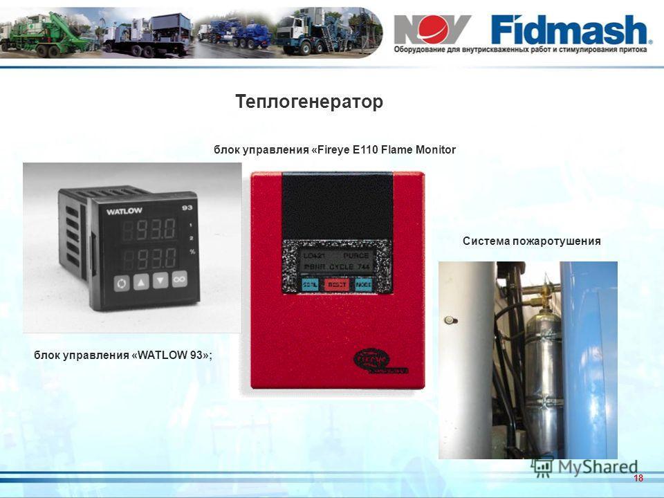 18 Теплогенератор блок управления «WATLOW 93»; блок управления «Fireye E110 Flame Monitor Система пожаротушения