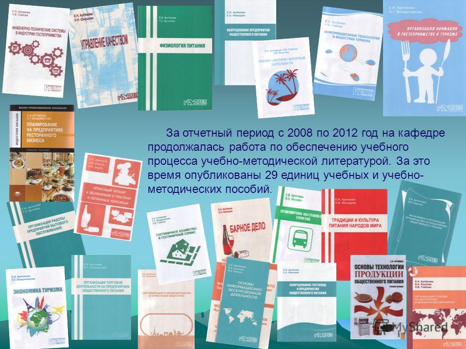 За отчетный период с 2008 по 2012 год на кафедре продолжалась работа по обеспечению учебного процесса учебно-методической литературой. За это время опубликованы 29 единиц учебных и учебно- методических пособий.