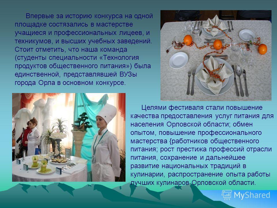 Целями фестиваля стали повышение качества предоставления услуг питания для населения Орловской области; обмен опытом, повышение профессионального мастерства {работников общественного питания; рост престижа профессий отрасли питания, сохранение и даль