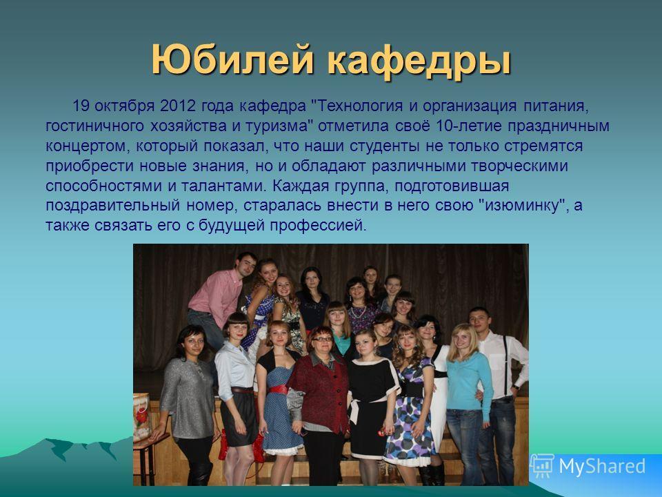 Юбилей кафедры 19 октября 2012 года кафедра