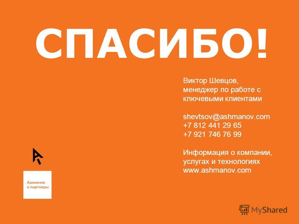 СПАСИБО! Виктор Шевцов, менеджер по работе с ключевыми клиентами shevtsov@ashmanov.com +7 812 441 29 65 +7 921 746 76 99 Информация о компании, услугах и технологиях www.ashmanov.com