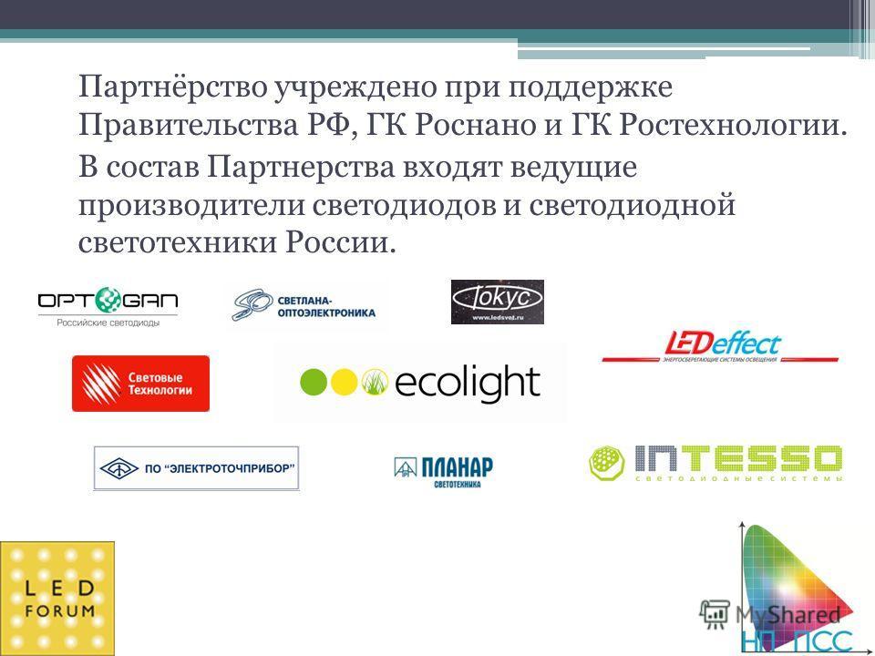 Партнёрство учреждено при поддержке Правительства РФ, ГК Роснано и ГК Ростехнологии. В состав Партнерства входят ведущие производители светодиодов и светодиодной светотехники России.