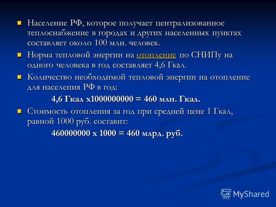 Население РФ, которое получает централизованное теплоснабжение в городах и других населенных пунктах составляет около 100 млн. человек. Население РФ, которое получает централизованное теплоснабжение в городах и других населенных пунктах составляет ок