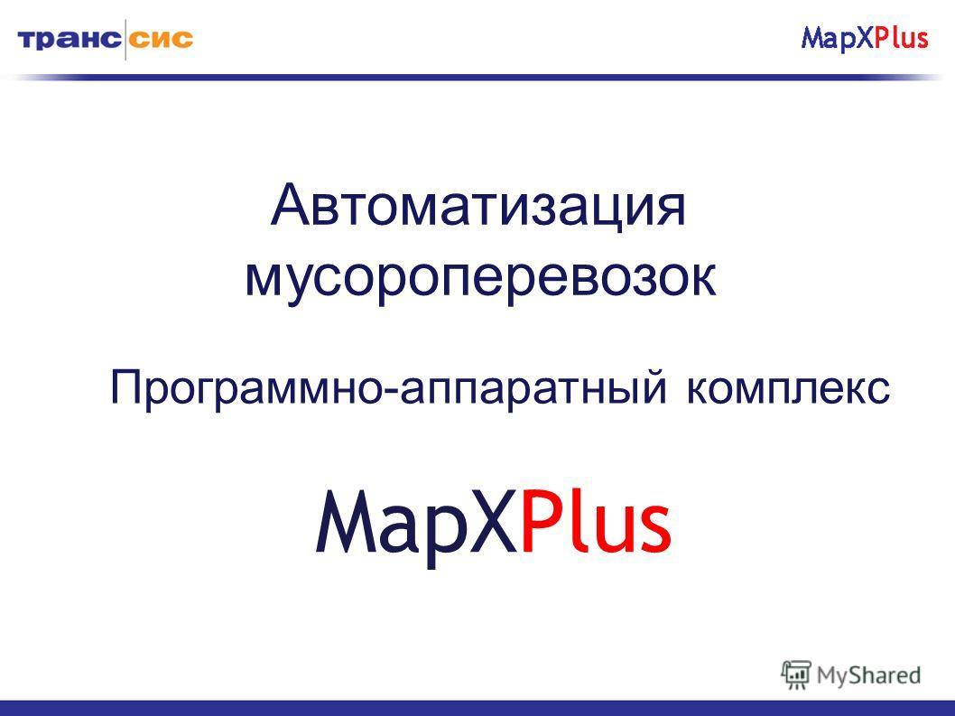 Автоматизация мусороперевозок Программно-аппаратный комплекс MapXPlus