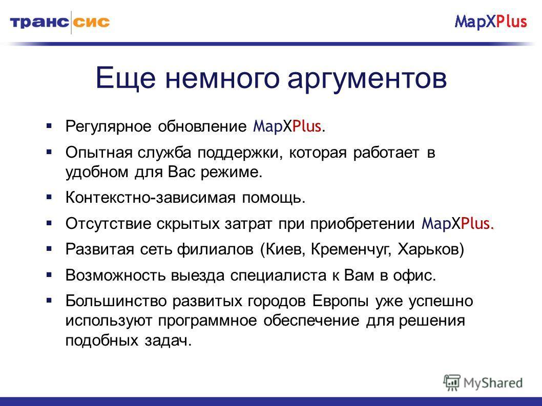 Еще немного аргументов Регулярное обновление MapXPlus. Опытная служба поддержки, которая работает в удобном для Вас режиме. Контекстно-зависимая помощь.. Отсутствие скрытых затрат при приобретении MapXPlus. Развитая сеть филиалов (Киев, Кременчуг, Ха