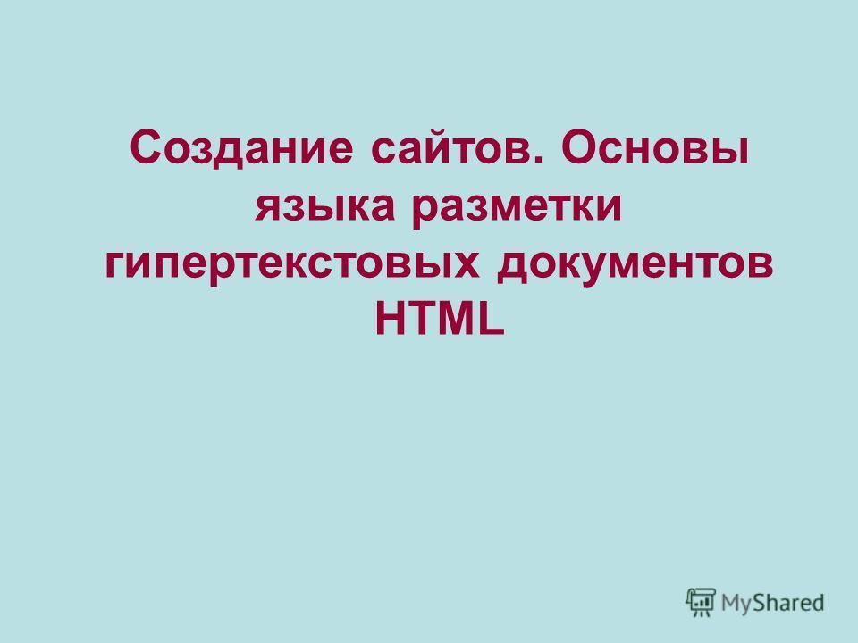 Создание сайтов. Основы языка разметки гипертекстовых документов HTML