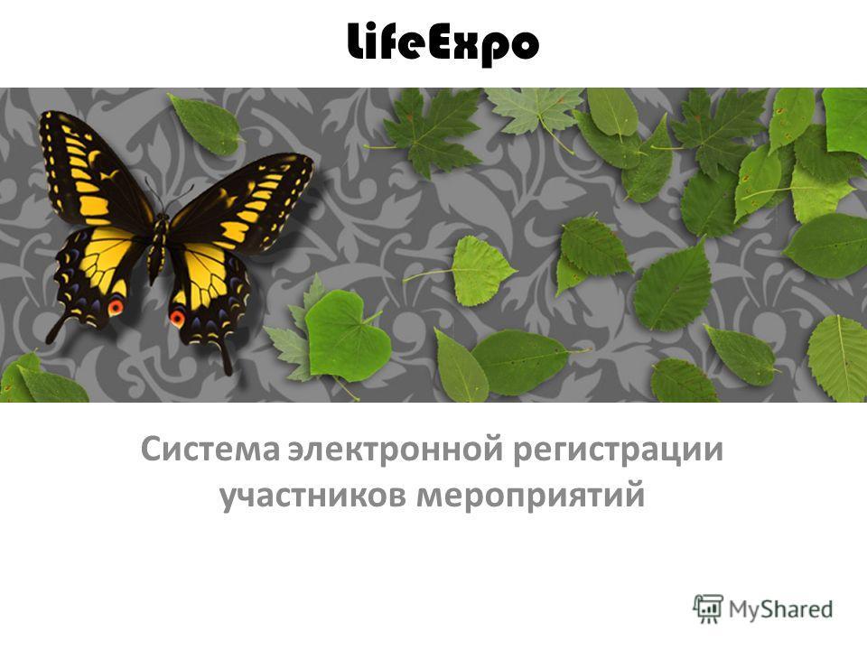 LifeExpo Система электронной регистрации участников мероприятий