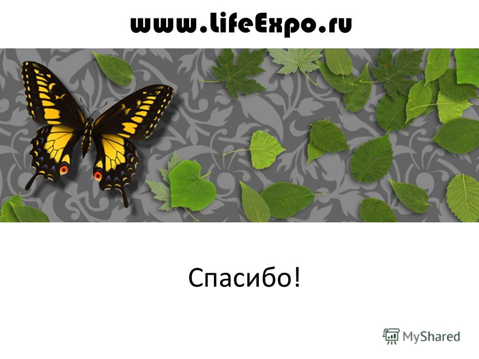 www.LifeExpo.ru Спасибо!