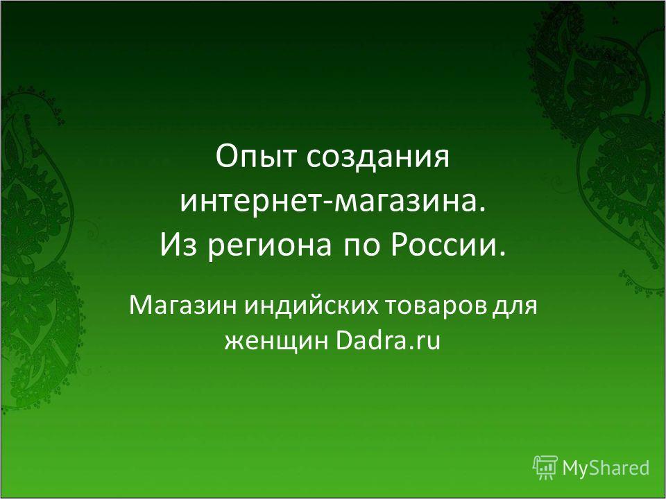 Опыт создания интернет-магазина. Из региона по России. Магазин индийских товаров для женщин Dadra.ru