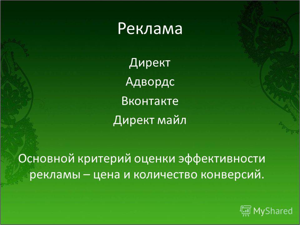 Реклама Директ Адвордс Вконтакте Директ майл Основной критерий оценки эффективности рекламы – цена и количество конверсий.