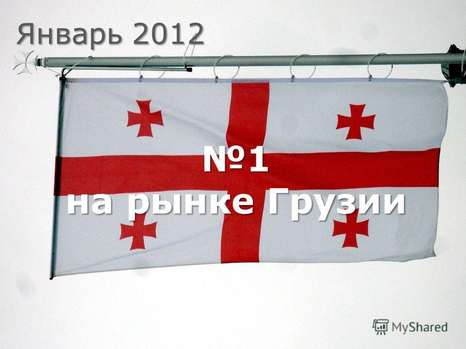 Январь 2012 1 на рынке Грузии