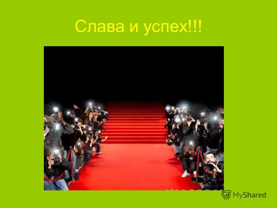 Слава и успех!!!