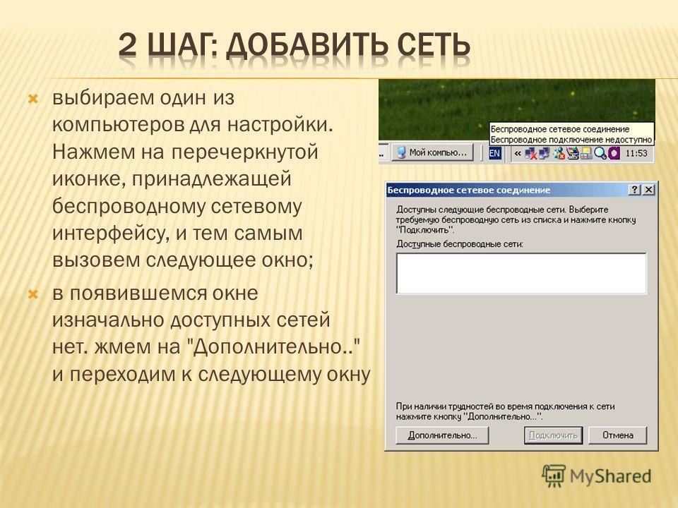 выбираем один из компьютеров для настройки. Нажмем на перечеркнутой иконке, принадлежащей беспроводному сетевому интерфейсу, и тем самым вызовем следующее окно; в появившемся окне изначально доступных сетей нет. жмем на