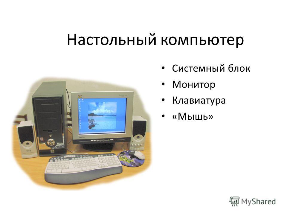 Настольный компьютер Системный блок Монитор Клавиатура «Мышь»