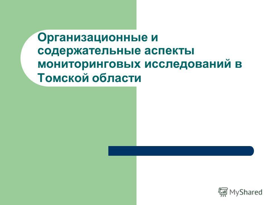 Организационные и содержательные аспекты мониторинговых исследований в Томской области