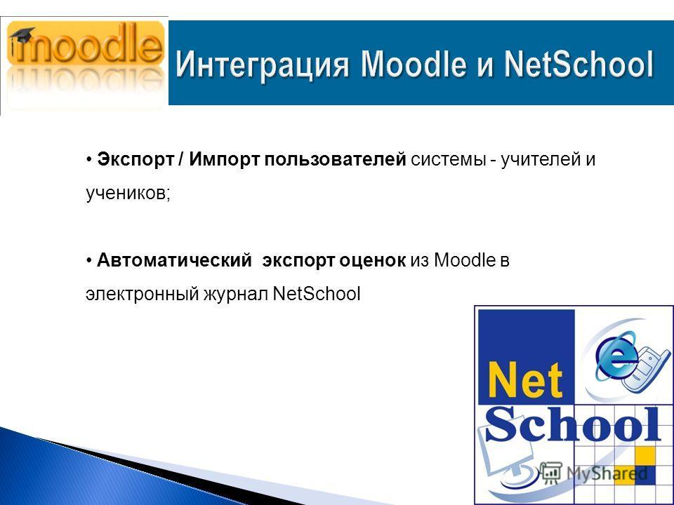 Экспорт / Импорт пользователей системы - учителей и учеников; Автоматический экспорт оценок из Moodle в электронный журнал NetSchool