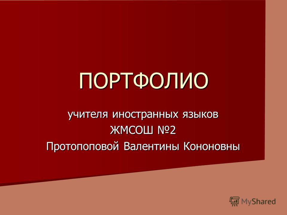 ПОРТФОЛИО учителя иностранных языков ЖМСОШ 2 Протопоповой Валентины Кононовны